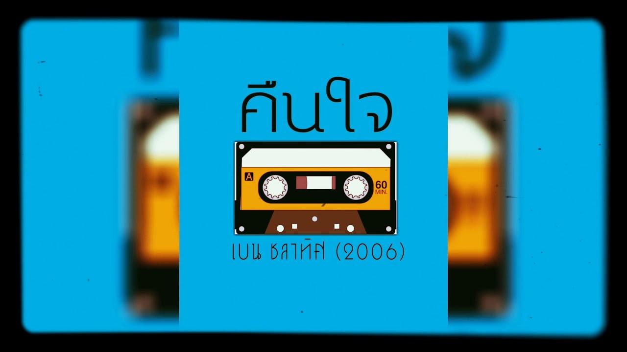 คืนใจ [Audio] - เบน ชลาทิศ (2006)