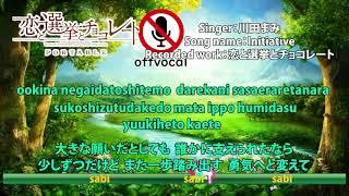 カラオケ練習用オフボーカル(offvocal)バージョンです。 アニソン(animesong)ゲームmusic(gamebgm)オープニング(opening)エンディング(ending)パチンコ(pachinko) ...