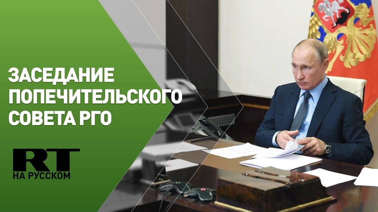 Путин участвует в заседании попечительского совета РГО — трансляция