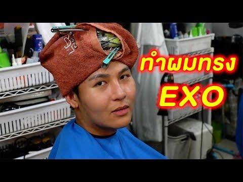 ทำผมทรง EXO หน้าแบบนี้จะรอดไหม?? - Epic Toys