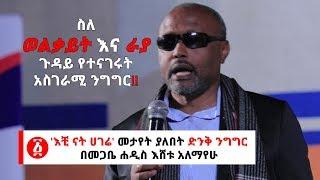 Megabi Hadis Eshetu Alemayehu's speech about Raya and Welkait