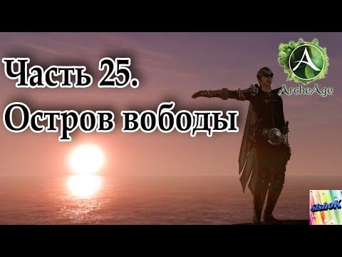 Archeage. #25. Остров свободы.