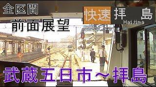 【全区間前面展望!!】JR五日市線 武蔵五日市~拝島