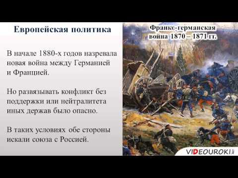 "Видеоурок по истории ""Внешняя политика Александра III"""