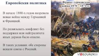 видео 2. Внешняя политика Александра III.