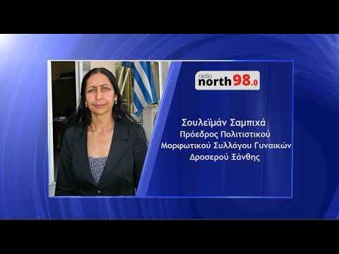 Η Σουλεϊμάν Σαμπιχά στο Radio North 98.0 | 18.12.2020