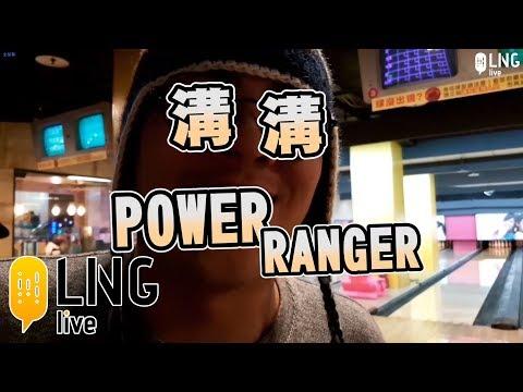 【LNG官方精華】 溝溝 Power Ranger