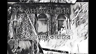 Weekly Content || Obhishopto Quarters || বাংলা Horror ও Suspense Story
