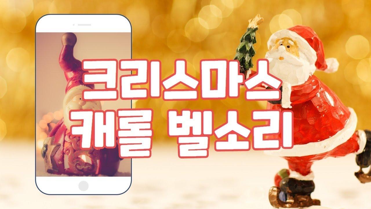 크리스마스 노래 mp3