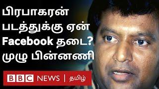 LTTE தலைவர் பிரபாகரன் படத்தை Share செய்ய தடையா? Facebook என்ன சொல்கிறது? | Maaveerar Naal