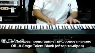 Обзор цифрового пианино ORLA Stage Talent часть 2