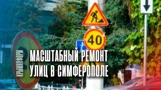Масштабный ремонт улиц в центре Симферополя