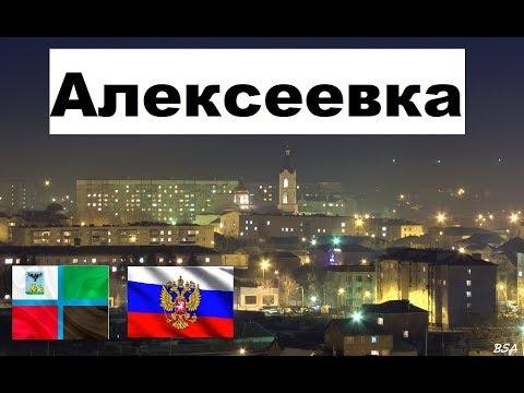 АЛЕКСЕЕВКА 🏠💖🌼 (Белгородская область) ~ Твой город.