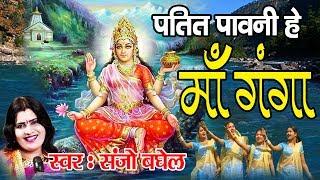 Best Ganga Mata Bhajan !! पतित पावनि हे माँ गंगा !! Sanjo Baghel #Ambey Bhakti