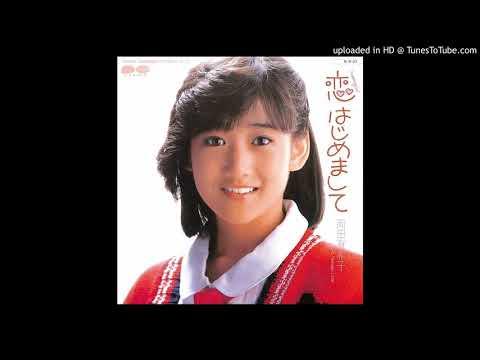 岡田有希子 -Dreaming girl-恋、はじめまして