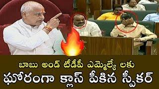 Ex CM Chandrababu Naidu Vs Speaker   AP Assembly Sessions 2019   YSRCP   TDP   Political Qube