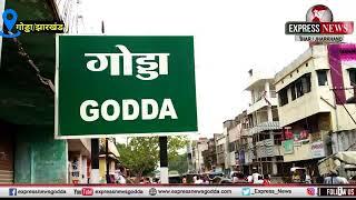 #गोड्डा में मिला 7 #कोरोना पॉजिटिव केस एक साथ। मचा हाहाकार। #ApnaBasantrai #Godda