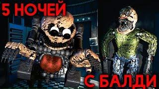ПЯТЬ НОЧЕЙ С БАЛДИ АНИМАТРОНИКАМИ! - Baldi's Basics in Nightmares
