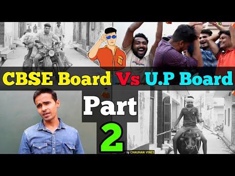 CBSE vs U.P Board Part 2 || PRIVATE vs SARKARI || Chauhan Vines thumbnail