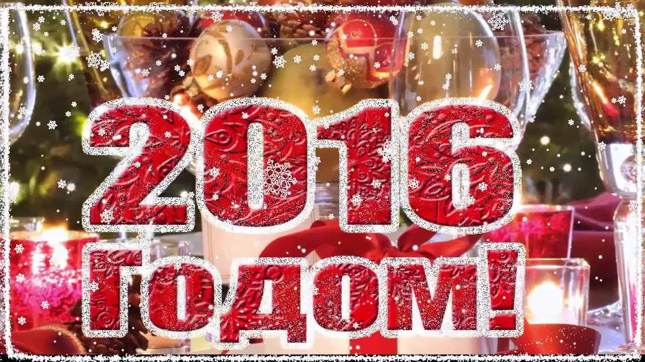 Старый новый год j i поздравление в стихах
