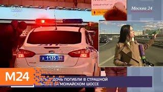 Смотреть видео Установлена личность виновника ДТП на Можайском шоссе - Москва 24 онлайн