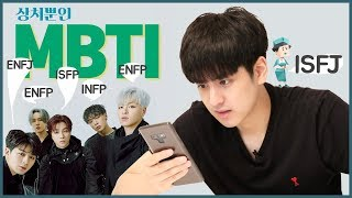 [SUB]찬우와 아이콘 멤버들의 궁합 알아보기! (MBTI) | Let's See If I Go Well W…