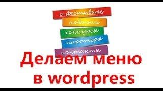 Делаем меню в wordpress(, 2013-12-06T06:46:51.000Z)