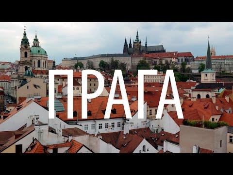 Топ-5 мест Праги. Часть 1