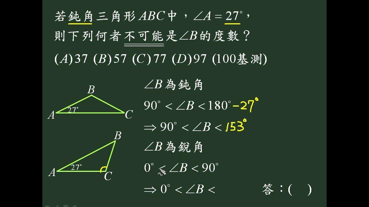 条件 鈍角 三角形