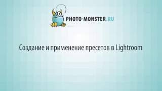 Lightroom. Создание и применение пресетов. (Евгений Карташов)