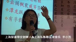 全球讀經教育基金會  走出教育迷思回歸經典智慧   上海服謙學堂創辦人  李小芳