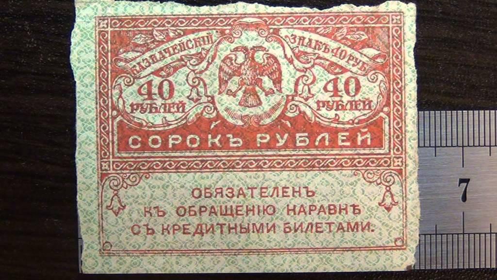 Казначейский знак 40 рублей цена заказать монеты в сбербанке