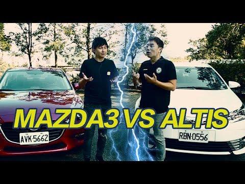 冠軍對決之 MAZDA 3 VS ALTIS  - 廖怡塵【全民瘋車Bar】