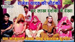 छतौना प्रतापपुर प्रोग्राम ।राजेश यादव की नौटंकी 9918499655