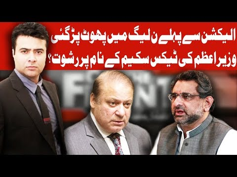 On The Front With Kamran Shahid - 5 April 2018 - Dunya News
