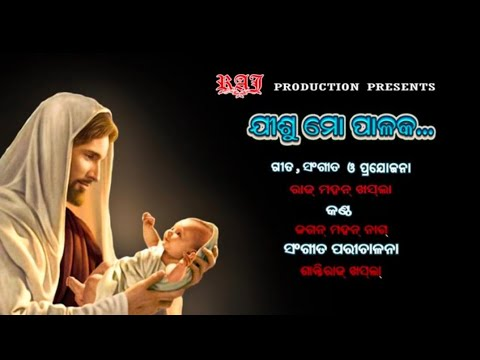 jisu mo paloka - odia christian devotional song
