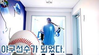 '어릴적 나의 꿈' (홈런왕주의) 레전드상황극!! 꿀잼 삼성라이온즈 [ 꾹TV ]
