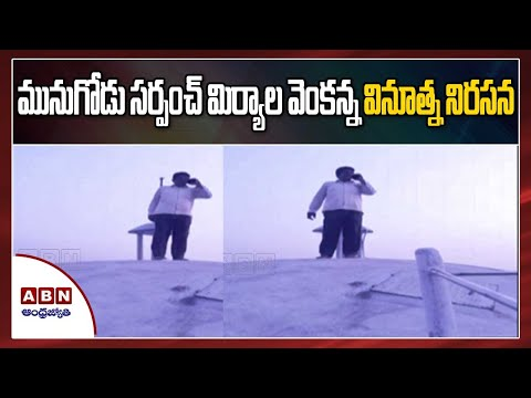 Sarpanch Climbs Water Tank Over supply Krishna Water Issue | ABN Telugu teluguvoice