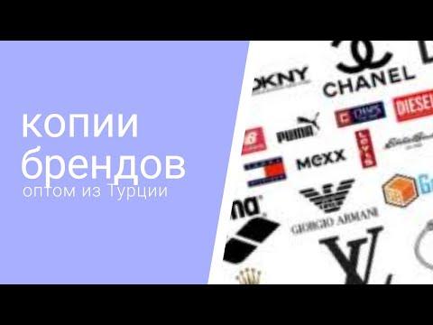 Копии брендов оптом из Турции