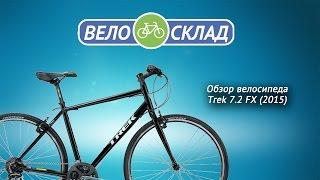 Обзор велосипеда Trek 7 2 FX 2015