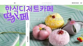 떡만들기 한식디저트카페, 떡카페, 온라인떡판매 전수창업…