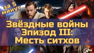Звёздные войны. Эпизод 3: Месть ситхов - за 5 минут (пересказ фильма)