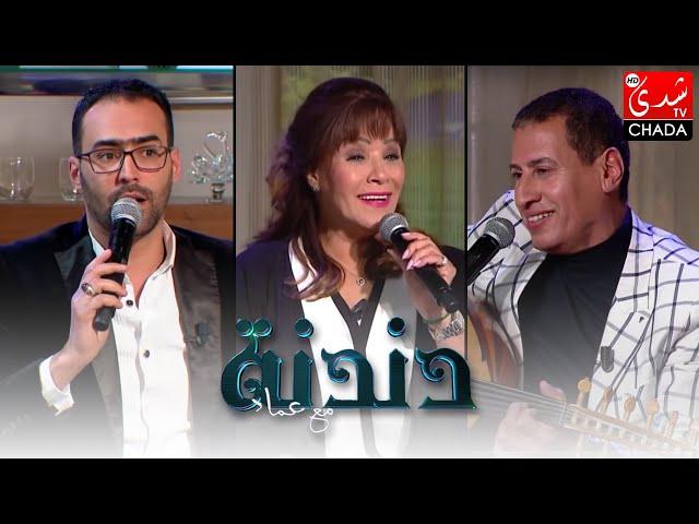 دندنة مع عماد : سعاد حسن, سعيد الرصافي, أيوب السباعي و ماريا الموسوي - الحلقة الكاملة