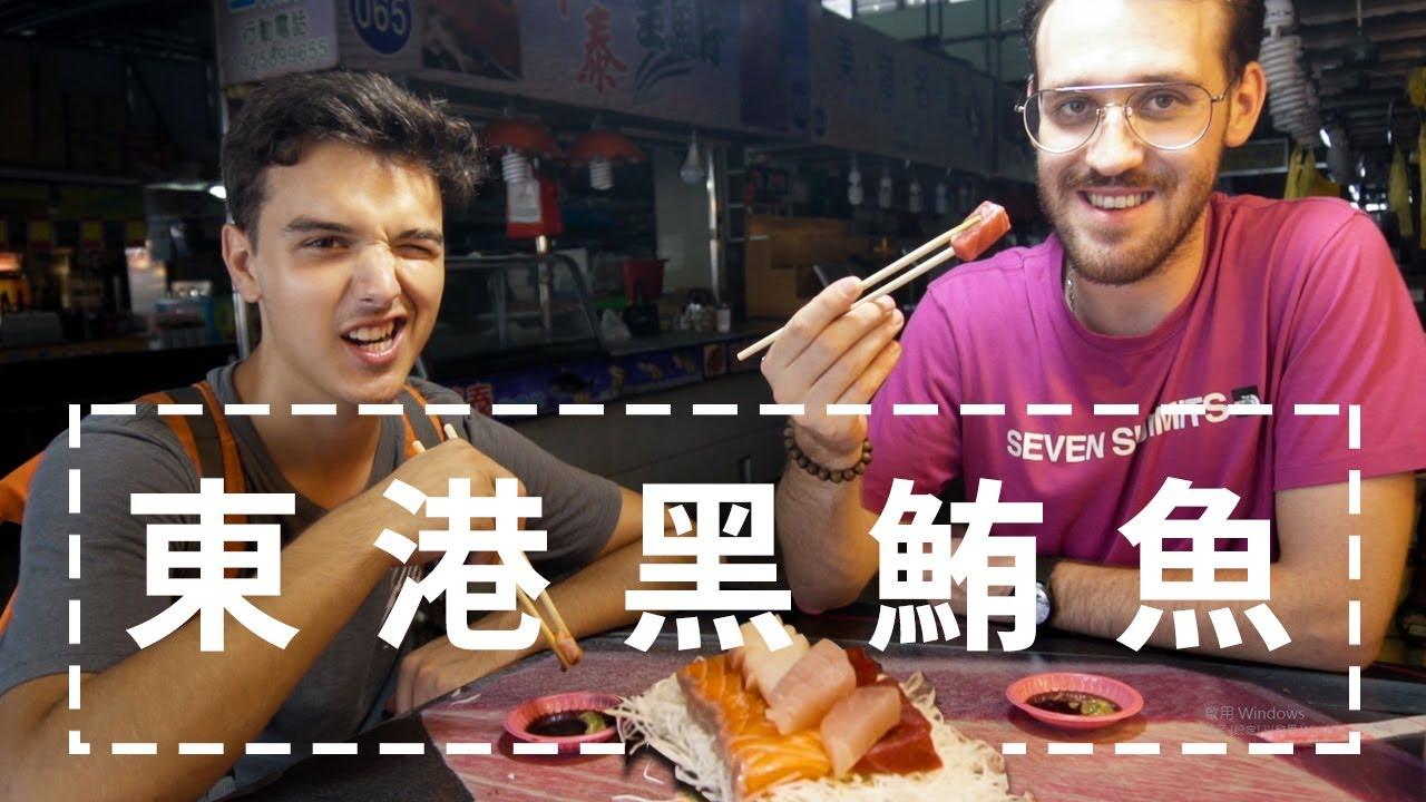【東港黑鮪魚】外國人推薦CP值超高的鮮魚湯+黑鮪魚