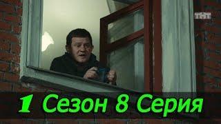 Сериал «Улица» 1 Сезон/HD 8 Серия/ТНТ/Трейлер/Анонс/Дата Выхода Сериала/Премьера/HD Комедия