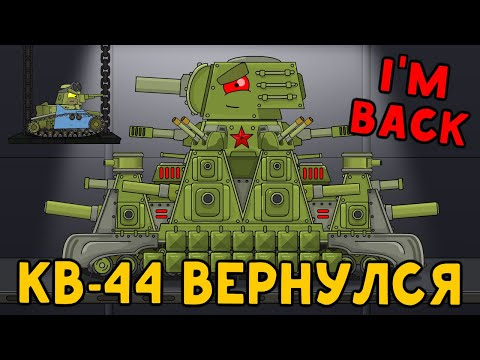 Стальной советский Монстр КВ-44 вернулся - Мультики про танки