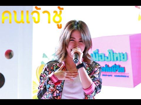 คนเจ้าชู้ - เกรซ The Star11 @ MoneyExpo2015 เมืองไทยประกันชีวิต 10May15