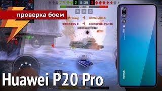 Huawei P20 Pro - Проверка Боем #58 thumbnail