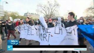 فرنسا: تجدد المظاهرات ضد مشروع تعديل قانون العمل