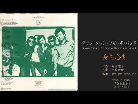 """「身も心も、アルバム・バージョン」ダウン・タウン・ブギウギ・バンド from album """"身も心も"""" 1977年"""